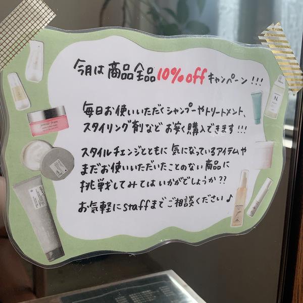 商品10%offキャンペーン、福島市美容室