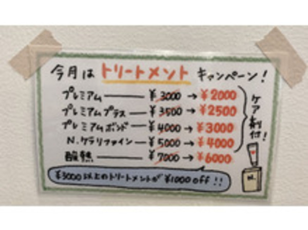 トリートメントキャンペーン!福島市美容室 ケラ熱